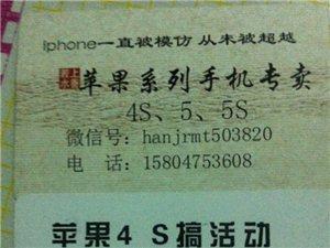 專賣 蘋果4s 5 5s  銷售全新美版港版國行