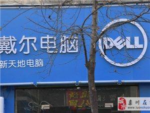 栾川县新天地电脑技术有限公司