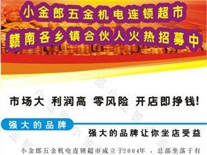 赣州返乡创业,加盟五金机电超市,钱景无限