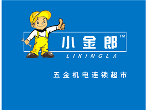 贛州返鄉創業,加盟五金機電超市,錢景無限