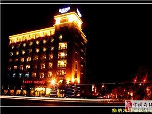 塞纳河畔酒店