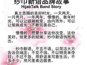 深圳首家穆斯林服饰原创品牌-――纱巾新语诚代理