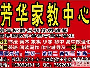 辛集芳华家教中心常年招收小学,初中,高中学生及老师