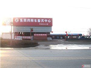 东风4S汽车专卖