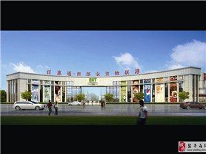 百惠通西部农贸物联港