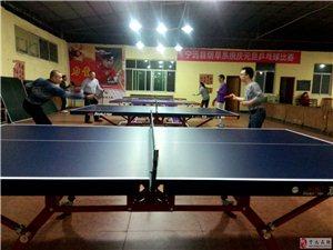 澳门新葡京赌场县体育局乒乓球俱乐部会员招募中