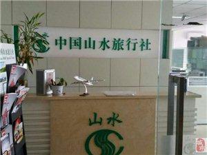 中国山水旅行社