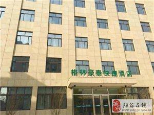 格林豪泰全國連鎖酒店陽谷店