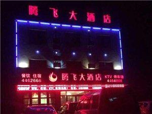 枝江市安福寺镇豪华星级酒店腾飞大酒店含大型停车场