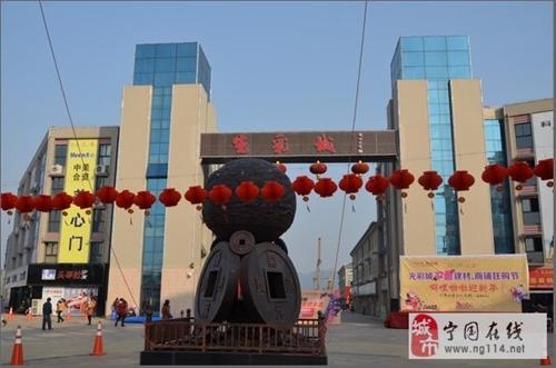 宁国光彩城二期