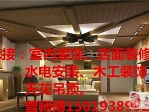 承接:室内装饰、店面装修、水电安装、木工装饰、天花