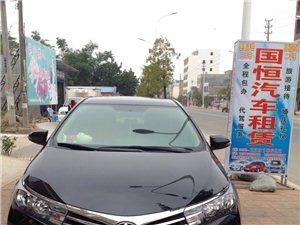 儋州国恒汽车租赁有限公司