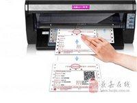 出售9.9成新針式打印機
