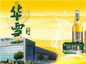 華雪生啤誠招戰略合作伙伴,小投資大回報。