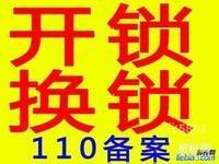 青州开锁3364110青州配汽车芯片钥匙青州换锁