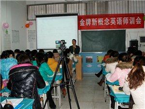 澄城劍橋英語學校招生宣傳