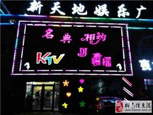 桦南林业局名典相约KTV免包房费,以抵消为准