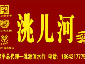 建平《洮儿河》酒总代理——洮源酒水行(批发、零售)