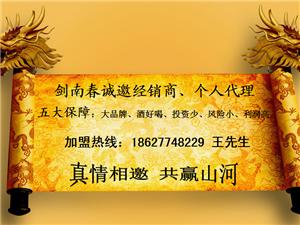 誠邀中國名酒劍南春經銷商、個人代理