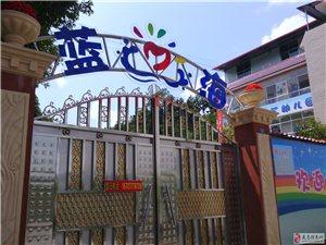 新藍海幼兒園−−貴族氣質 普通收費