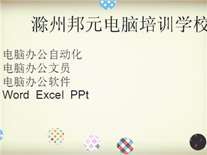 滁州哪里可以升学历升大专学历到滁州上元教育
