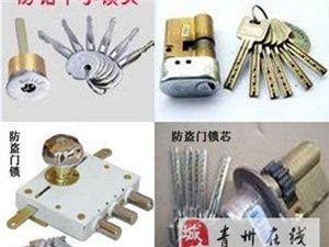 青州开锁公司电话3364110青州换锁公司