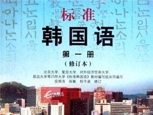湖州韩语培训班韩语兴趣班   湖州学韩语首选