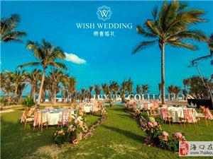 三亚婚庆公司−−2015年微奢海岛婚礼嘉年华!