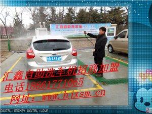 汇鑫自助洗车机