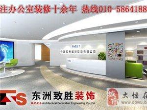 東洲致勝專業辦公室裝修 商業店鋪裝修設計與施工