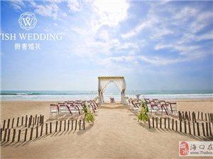 三亚婚庆哪家好−−2015年微奢海岛婚礼嘉年华夏季