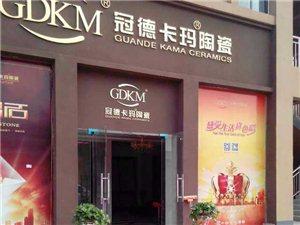 信陽冠德卡瑪陶瓷專業店批發銷售各類瓷磚、墻磚