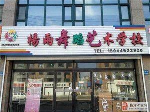 杨雨舞蹈艺术学校春季火?#26085;?#29983;!