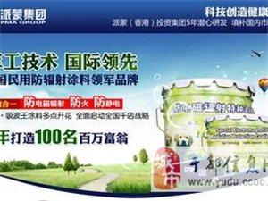 香港派蒙集团防辐射特种涂料部诚招赣州地区县市代理