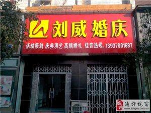 刘威婚庆礼仪文化传媒