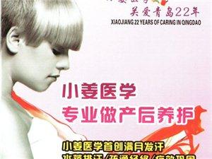 青島醫學美容滿月發汗兗州地市招商加盟;兗州地限1家