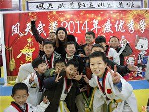 金沙国际娱乐官网凤天武道跆拳道正在报名中