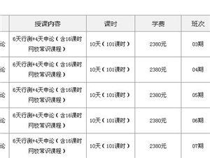 2015河南选调生10天的课程行测申论