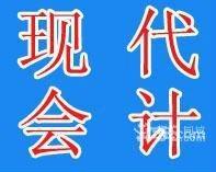 唐河現代會計培訓學校