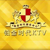 铂金时代KTV欢迎光临!