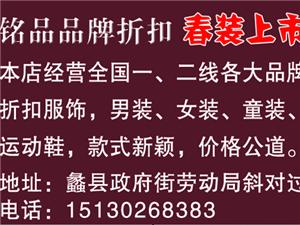 蠡县铭品品牌折扣