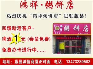 蠡县鸿祥粥饼店