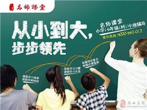 唐山名師課堂,小學1-6年級1對1/小班輔導