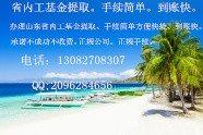 協助山東省內住房補助金提取13355210732