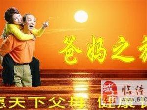 春季孝敬爸妈夕阳红旅游团
