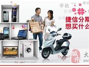 手機,摩托車,電腦,小額現金信用貸等分期付款業務