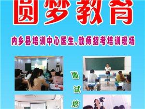 圆梦教育2015年内乡招教培训开始了