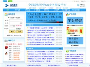 QQ業務超低貨源平臺游戲代練游戲服務加盟