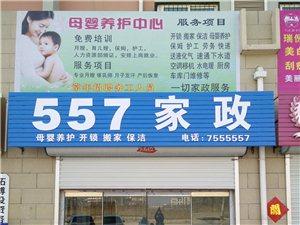 沾化557家政公司