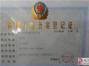 蛟河市公安局指定開鎖單位